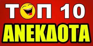 ΑΝΕΚΔΟΤΑ ΤΟΠ 10