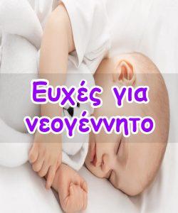 ευχές για νεογέννητο