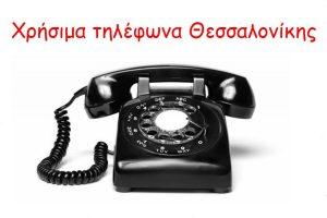 χρησιμα τηλεφωνα θεσσαλονικη