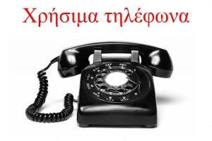 χρησιμα τηλεφωνα πληροφοριες