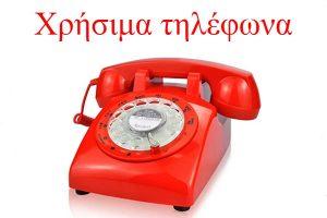 χρησιμα τηλεφωνα